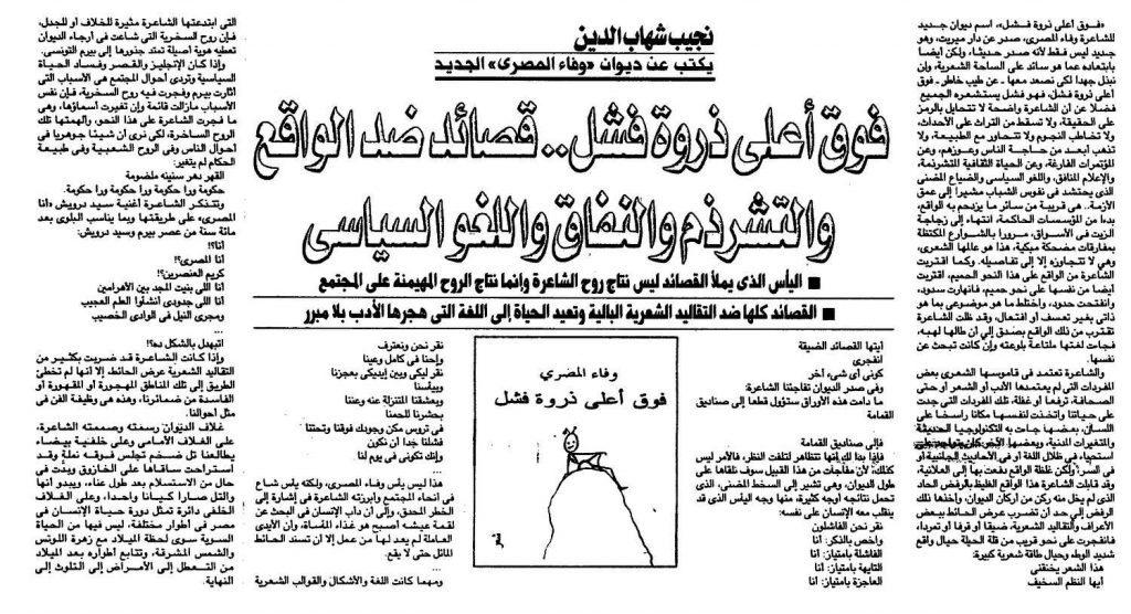 موضوع نجيب شهاب الدين في جريدة القاهرة