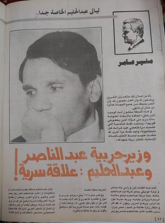من تحقيقات عبدالحليم حافظ وشمس بدران