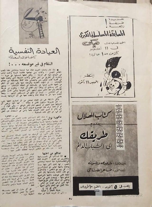 عدد غلاف مجلة الكواكب - عدد 2 أكتوبر 1962 م
