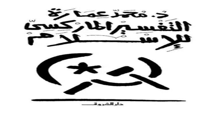 التفسير الماركسي للإسلام