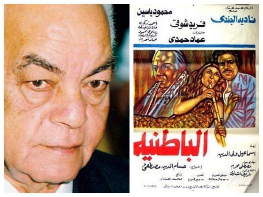 أفيش فيلم الباطنية - الوزير أحمد رشدي