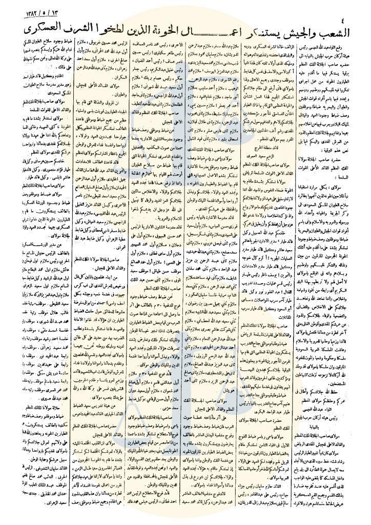 برقيات سعودية رافضة لتصرفات الطيارين