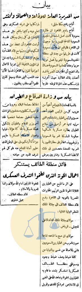 بيانات سعودية عن الطياريين