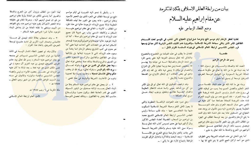 بيان رابطة العالم الإسلامي عن الغطاء الزجاجي