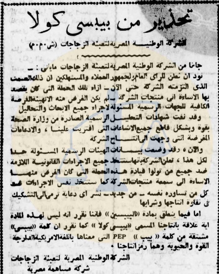 بيان شركة بيبسي يوم 16 سبتمبر 1951 م