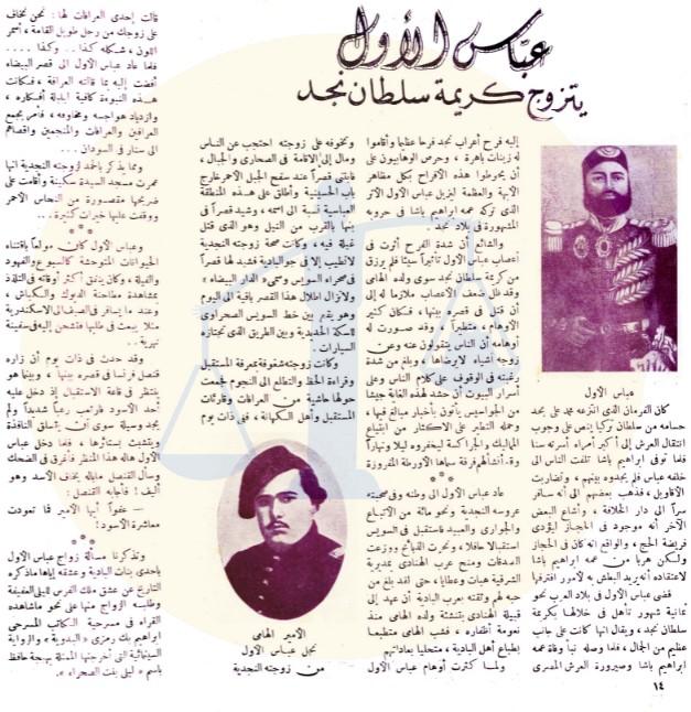 تقرير جريدة الصباح عن عباس الأول