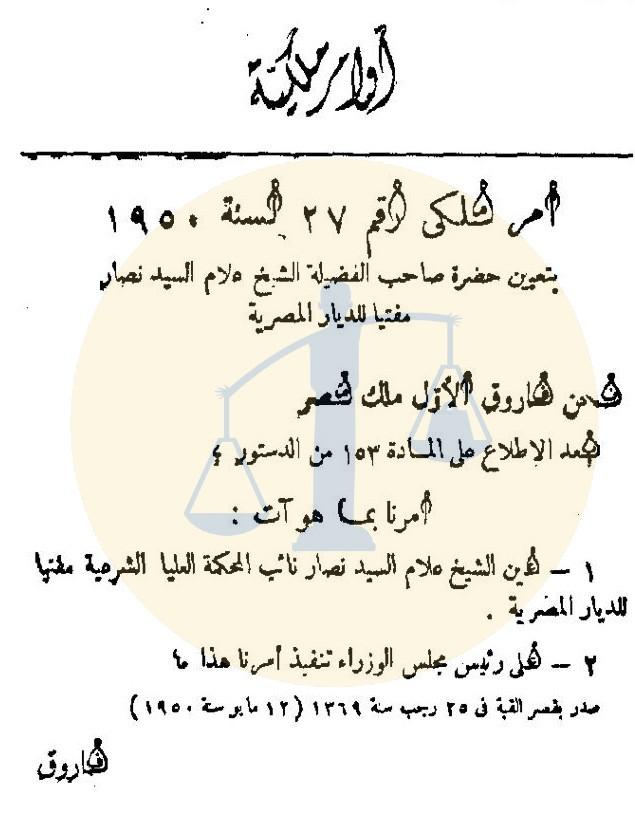 تكليف الشيخ علام نصار بمنصب مدير الديار