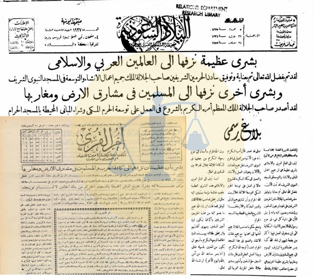 خبر الإعلان عن توسعة الحرم المكي