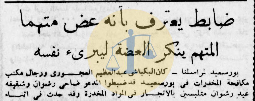 خبر القبض على الشقيقين ضاحي وعيد رشوان