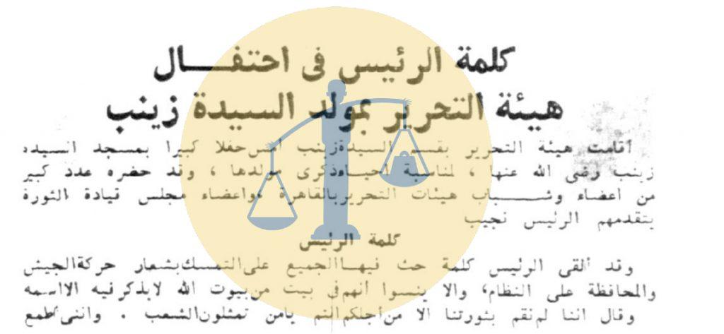 خبر حضور محمد نجيب لمولد السيدة زينب