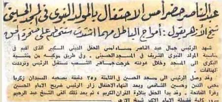 خبر حضور ناصر للمولد النبوي في الحسين 19 يونيو 1967