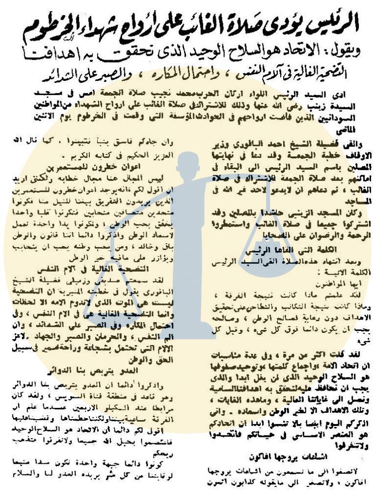 خبر زيارة نجيب لمسجد السيدة زينب وأداء صلاة الغائب على شهداء السودان