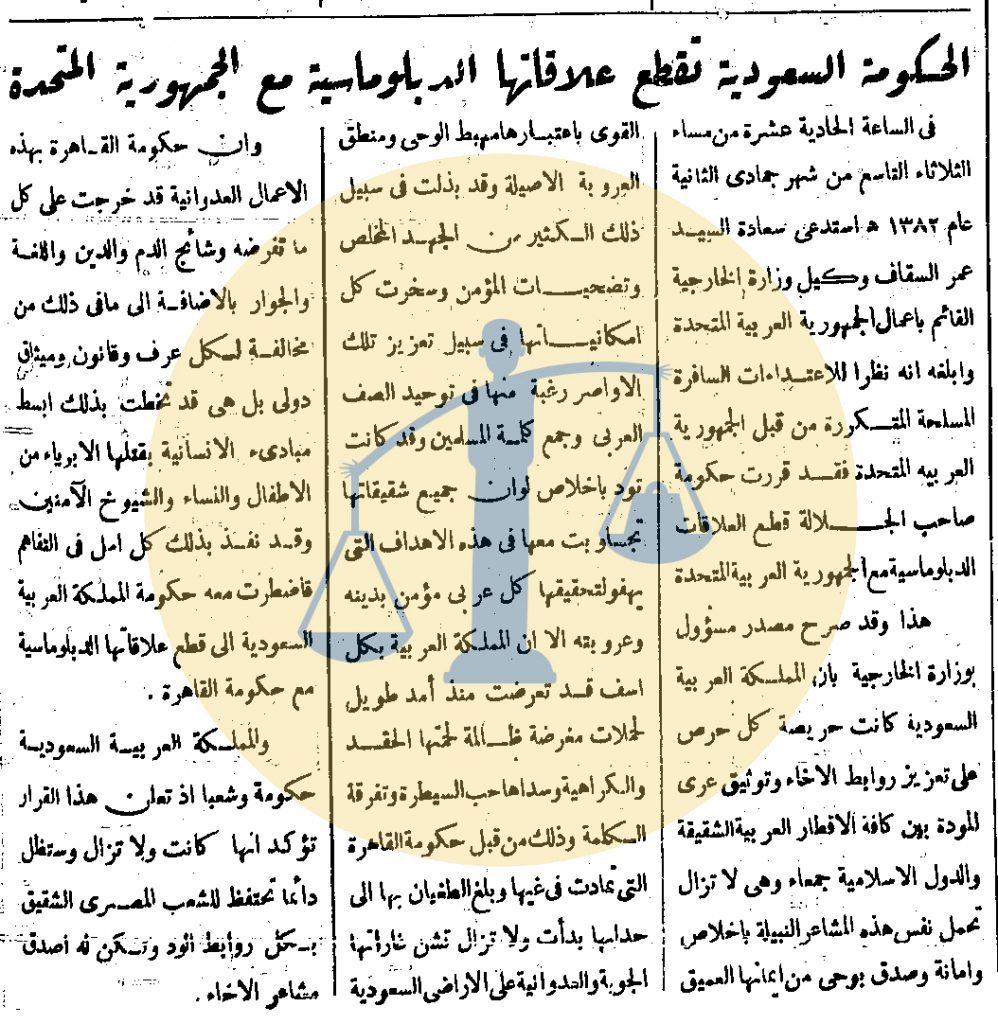 خبر قطع العلاقات بين السعودية ومصر