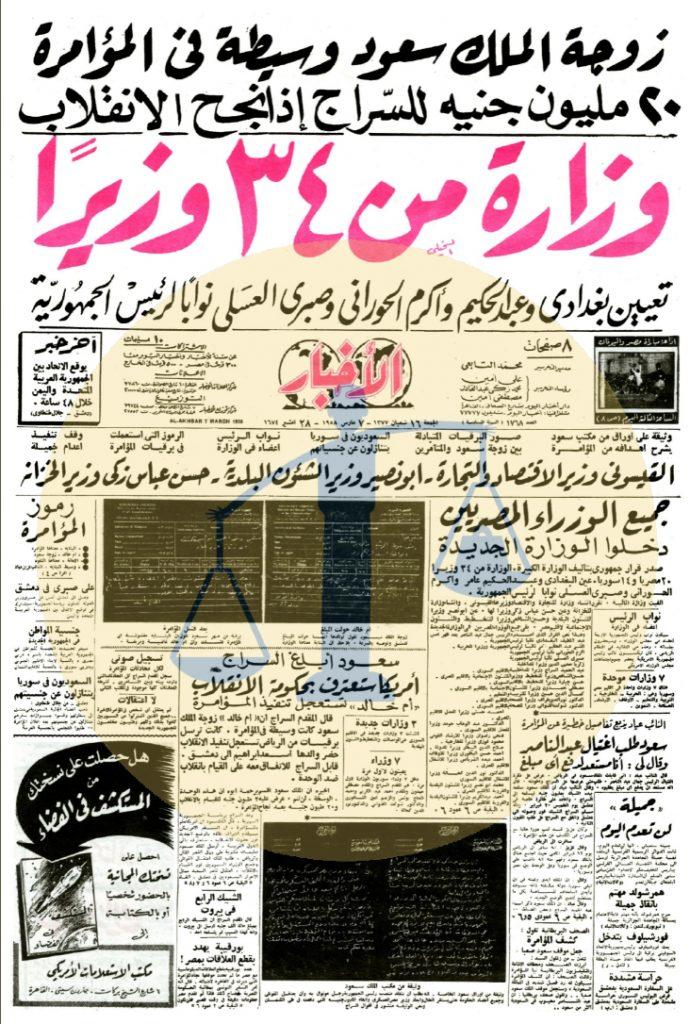 خبر محاولة قلب نظام الوحدة المصرية السعودية