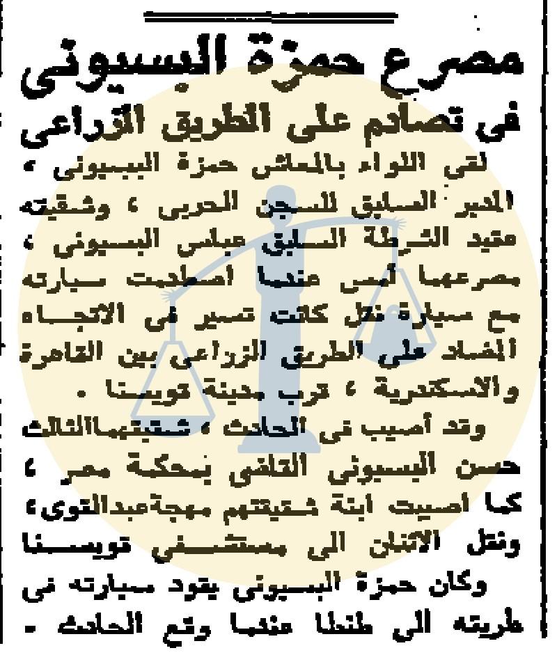 خبر وفاة حمزة البسيوني