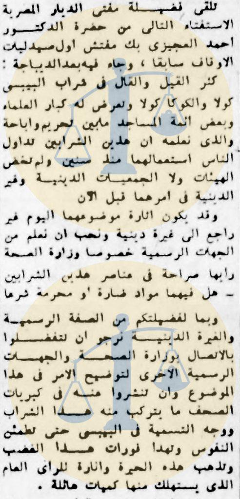رسالة أحمد العجيزي لـ مفتي الديار المصرية