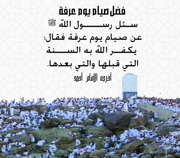 صوم عرفة - تصميم