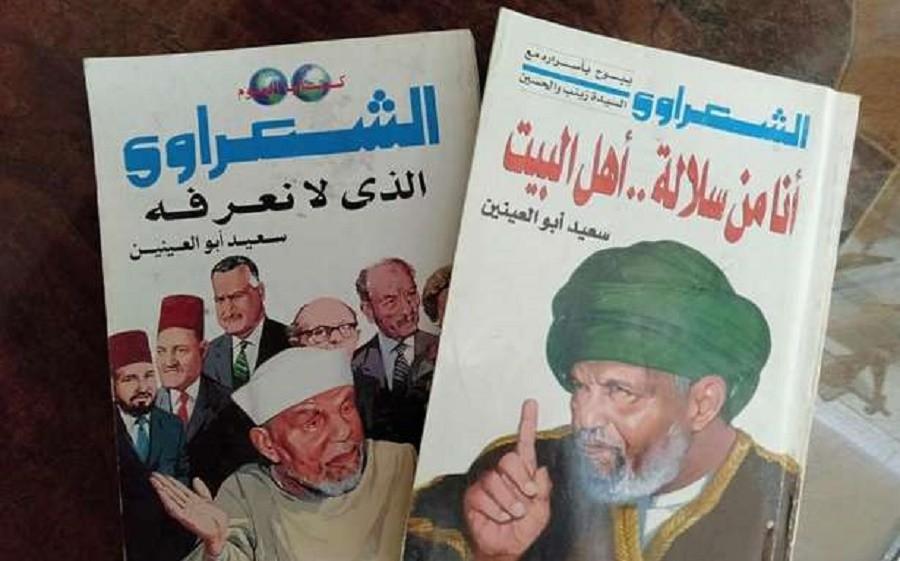 غلاف كتابي أنا من سلالة آل البيت - الشعراوي الذي لا نعرفه