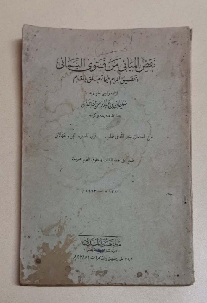 غلاف كتاب نقض المباني من فتوى اليماني