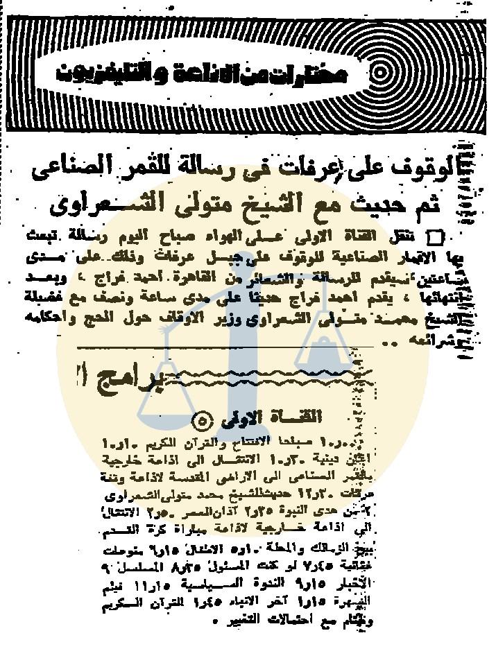 فقرات التلفزيون في يوم عرفة 1395 - 1976 م