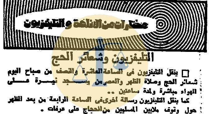فقرات التلفزيون في يوم عرفة 1396 - 1977 م