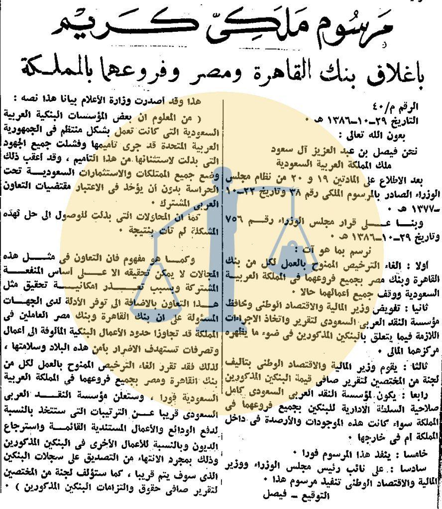 قرار غلق فروع بنك مصر والقاهرة سنة 1967 م