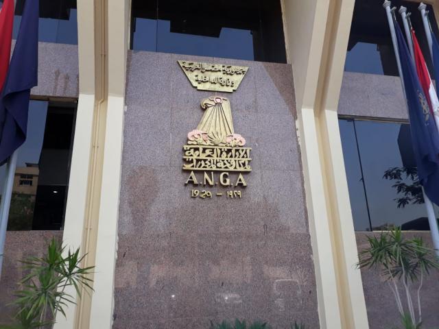 مبنى الإدارة العامة لمكافحة المخدرات