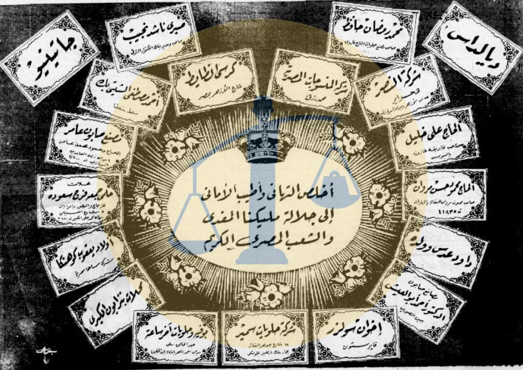 مجموعة من التهاني للملك فاروق والشعب المصري في عيد الأضحى سنة 1949