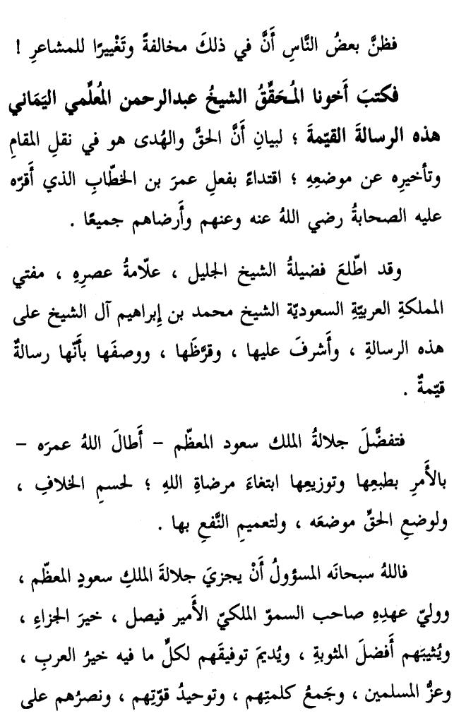 مفتي السعودية يذكر تأييد سعود لرسالة اليماني