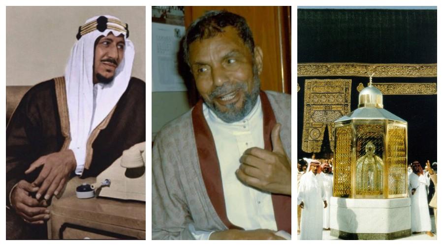 مقام إبراهيم - الشيخ الشعراوي - الملك سعود