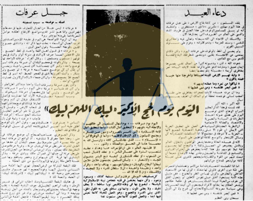 من التغطية الصحفية المصرية لوقفة عيد الأضحى سنة 1951 م الموافق 1371 هـ