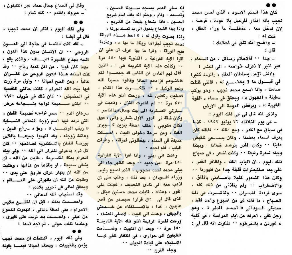 من حوار محمد نجيب مع عادل حمودة
