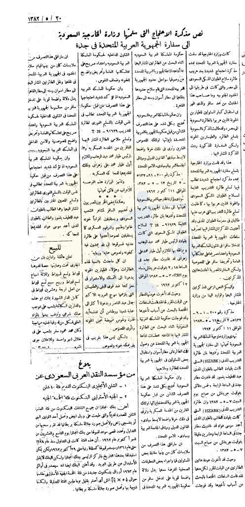 نص مذكرة الاحتجاج السعودي لمصر