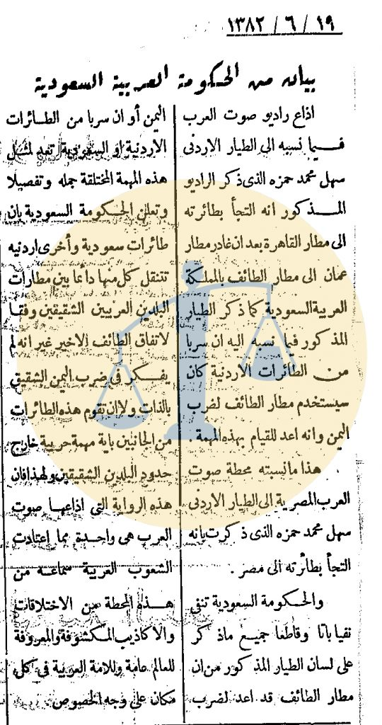 نفي السعودية لما قاله سهل حمزة