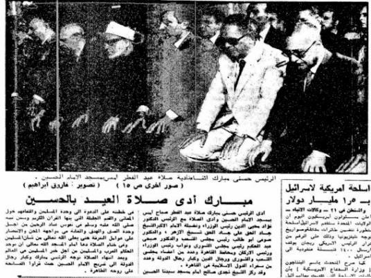 مبارك يؤدي صلاة العيد في الحسين