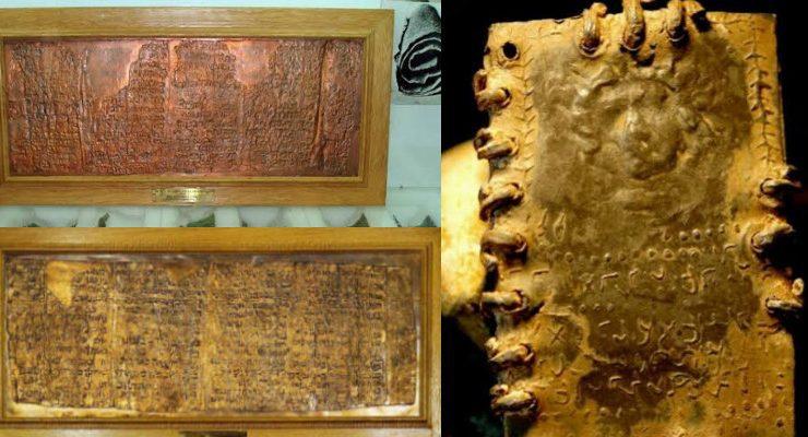 المخطوطة النحاسية