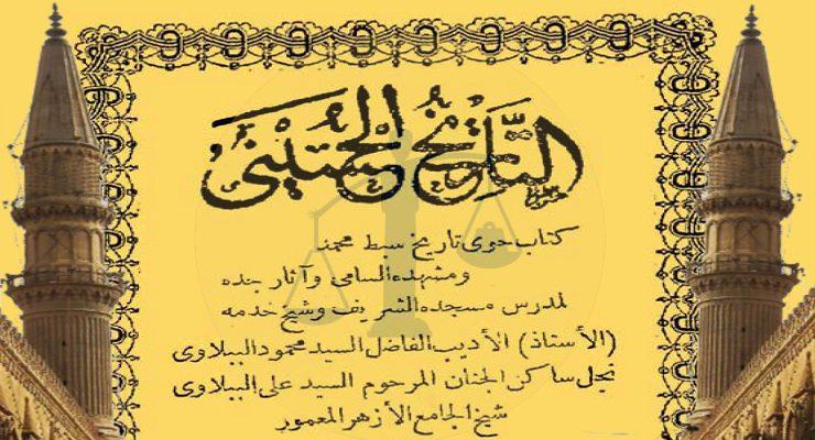 التاريخ الحسيني