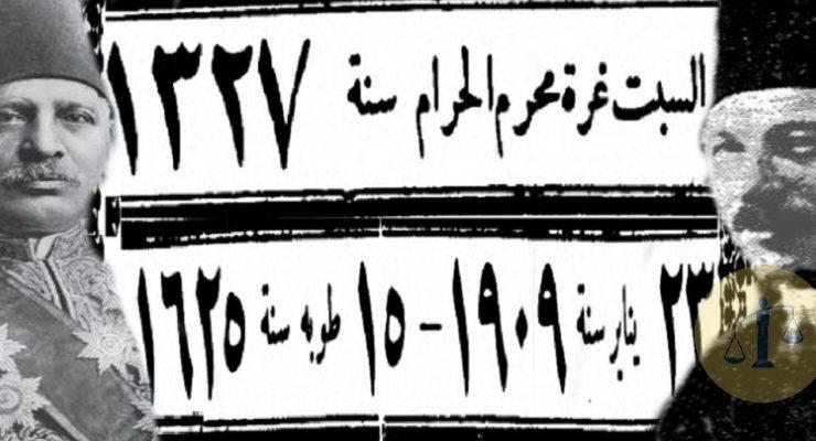 رأس السنة الهجرية أجازة في مصر