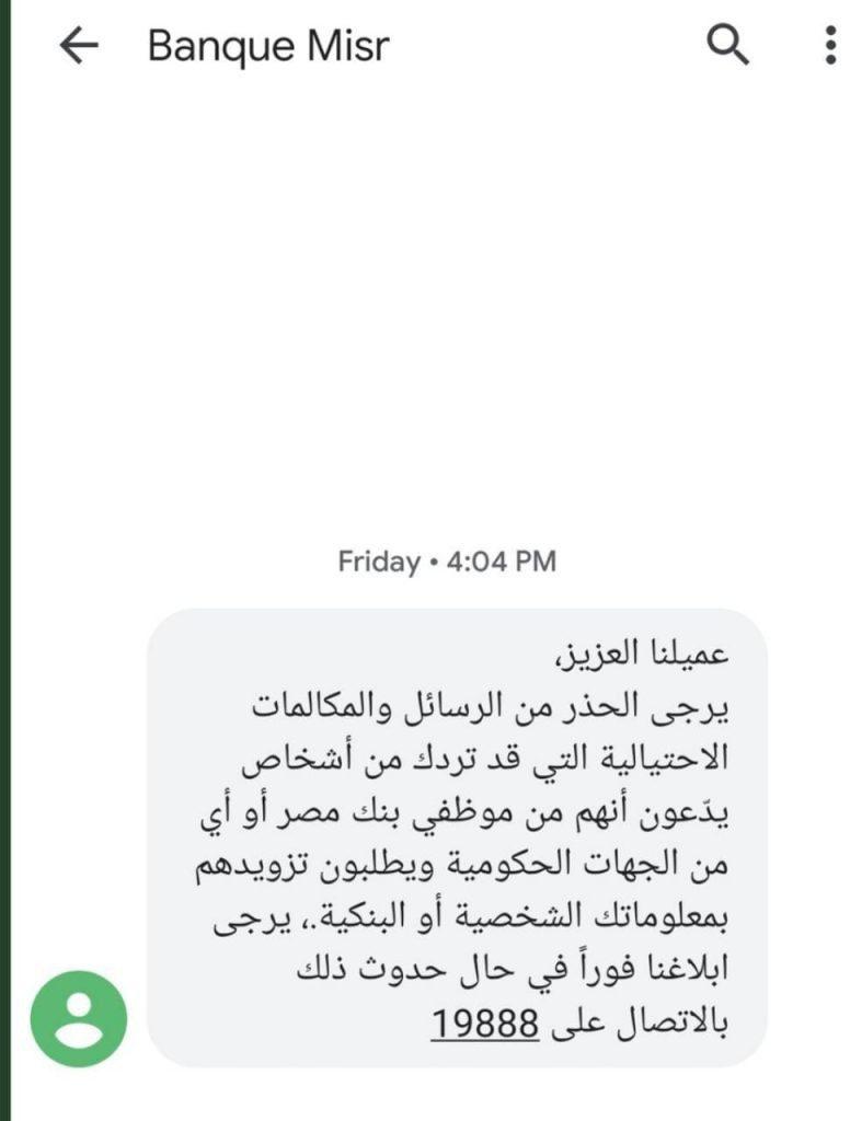 رسائل بنك مصر