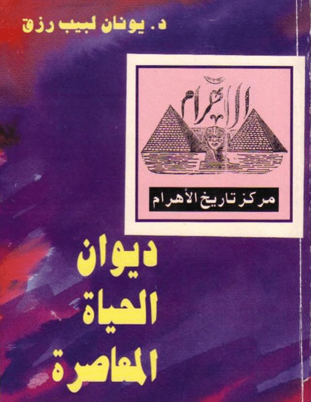 غلاف الأهرام ديوان الحياة المعاصرة لـ يونان لبيب رزق