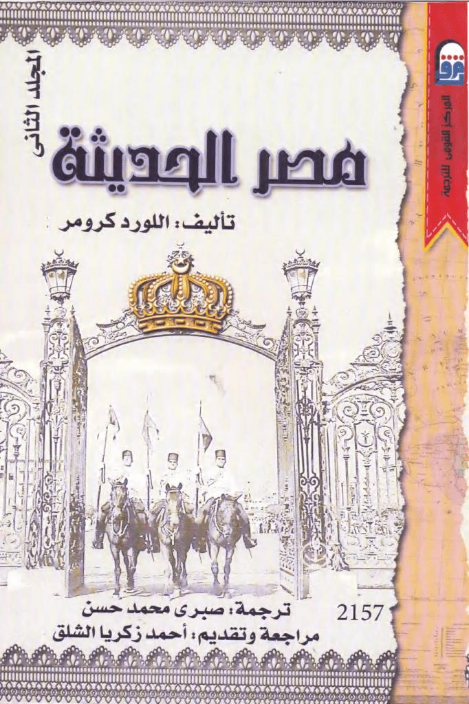 غلاف الجزء الثاني من كتاب اللورد كرومر