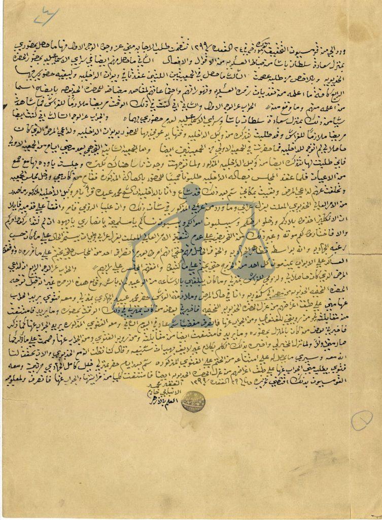 وثيقة التحقيق مع الشيخ الإنبابي في عدة اتهامات بعد الاحتلال البريطاني
