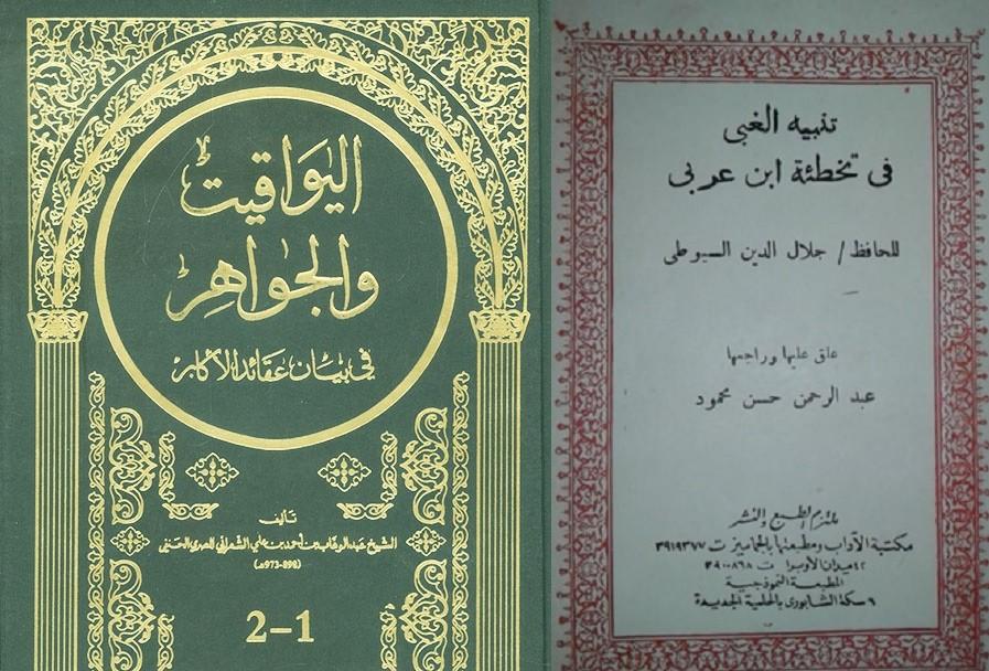 كتب برأت بن عربي