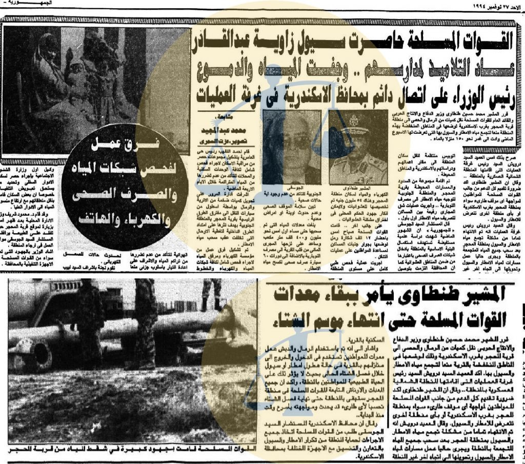 أخبار متفرقة عن دور القوات المسلحة في الإسكندرية بعد كارثة السيول