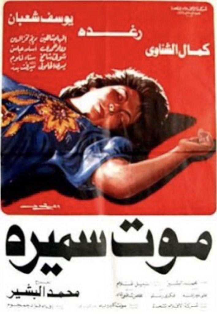 أفيش فيلم موت سميرة