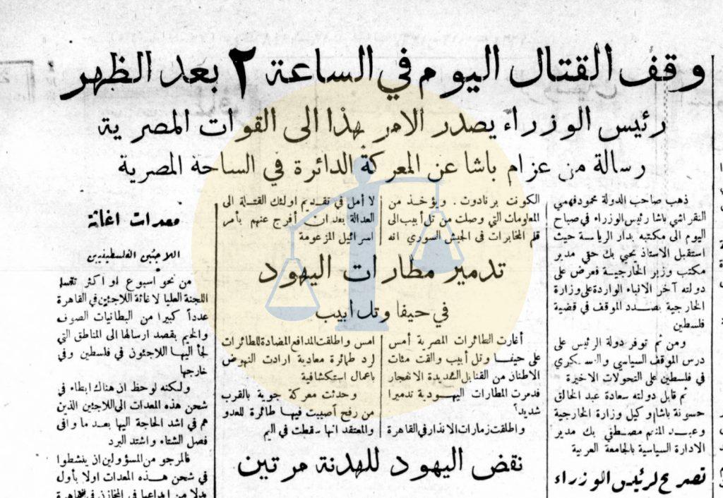 أخبار إعلان الحكومة المصرية وقف إطلاق النار وقصف أماكن يهودية واختراق الأجواء المصرية