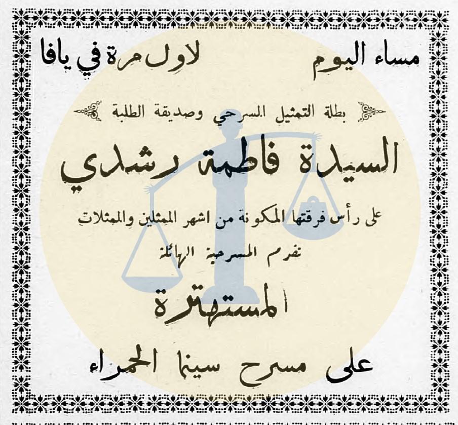 إعلان على جريدة فلسطين يوم 29 أغسطس 1943 عن مسرحية فاطمة رشدي