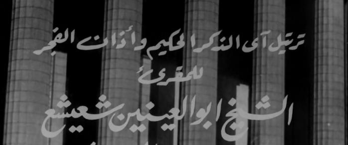 اسم الشيخ أبو العينين شعيشع في تتر فيلم النائب العام