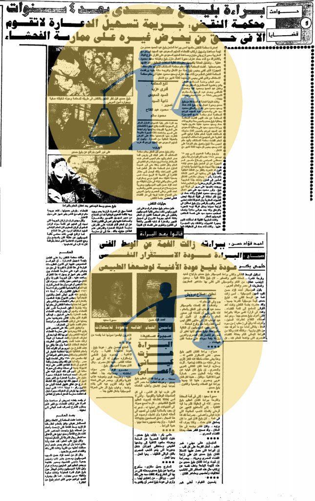 النص الكامل لحيثيات حكم براءة بليغ حمدي