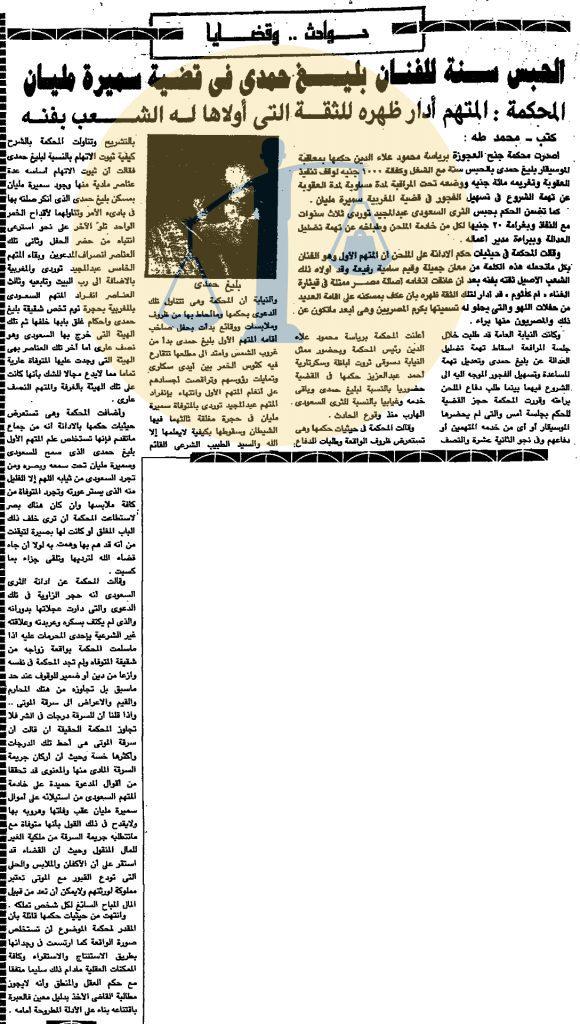 النص الكامل لحيثيات حكم سجن بليغ حمدي